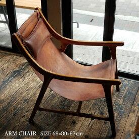 【レビューでクーポンプレゼント】ARMCHAIR アームチェア ブラウン 椅子 牛革 インテリア ナチュラル 肘付き 木製 チークウッド イス おしゃれ ラウンジチェア 1人掛け ゆったり
