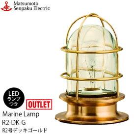 【レビューでクーポンプレゼント】アウトレット outlet 松本船舶 R2号デッキゴールド R2-DK-G LED 照明 真鍮製 マリンランプ (MALINE LAMP) アウトドア ライト 壁付照明 天井照明 エクステリア照明 ポーチライト 玄関