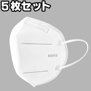 【5枚セット KN95 マスク 大人用 男性用/女性用】 pm2.5 花粉 コロナウイルス対策  通気性 個包装 mask 繰り返洗えるタイプではありません。 医療用 50枚まで  夏用 冬用【在庫あり】