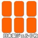 [6枚セット シックスパッド アブズフィット 対応 互換品 ジェルシート ジェルパッド ジェル 日本製ジェル]腹筋 シッ…