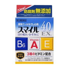 【第2類医薬品】《ライオン》スマイル40EXa15ml(目薬)