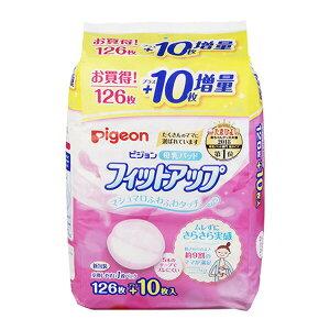 《ピジョン》 母乳パッド フィットアップ 126枚