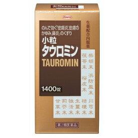 【▲】【第2類医薬品】小粒タウロミン(1400錠)【タウロミン】