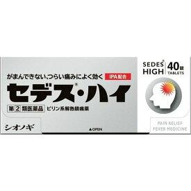 【第(2)類医薬品】セデス・ハイ(40錠)【セデス】