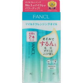 【★/FANCL】ファンケル マイルドクレンジングオイル 120mL×2本パック