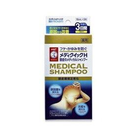 《ロート製薬》 メンソレータム メディクイックH 頭皮のメディカルシャンプー トライアル (10mL×3包) 【医薬部外品】