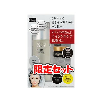 Obagi (Obagi) active surge platinized lotion 150 ml sampler set