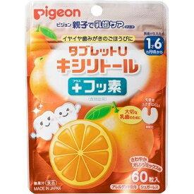 【セット販売】ピジョン 親子で乳歯ケア タブレットU キシリトール プラスフッ素 オレンジミックス味(60粒)×3個