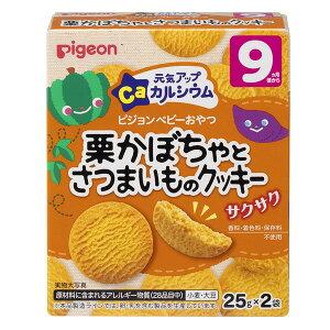 ピジョン 元気アップCa 栗かぼちゃとさつまいものクッキー(25g*2袋入*3箱セット)【元気アップカルシウム】