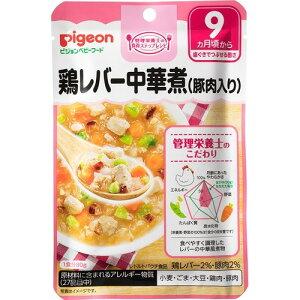 ピジョン 管理栄養士の食育ステップレシピ 鶏レバー中華煮(豚肉入り) 9ヵ月頃から 80g×3個セット
