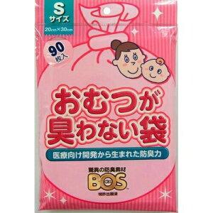 防臭袋BOS おむつが臭わない袋 ベビー用 Sサイズ(90枚入)