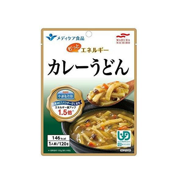 【メディケア食品】もっとエネルギー カレーうどん【区分2「歯ぐきでつぶせる」】【マルハニチロ介護食】