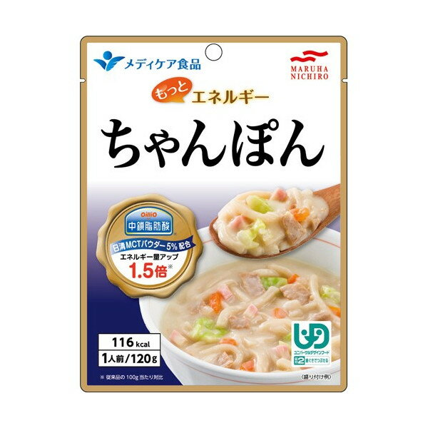 【メディケア食品】もっとエネルギー ちゃんぽん【区分2「歯ぐきでつぶせる」】【マルハニチロ介護食】