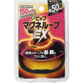 ★ ピップ マグネループEX 高磁力タイプ ブラック 50cm(1コ入)【ピップマグネループEX】
