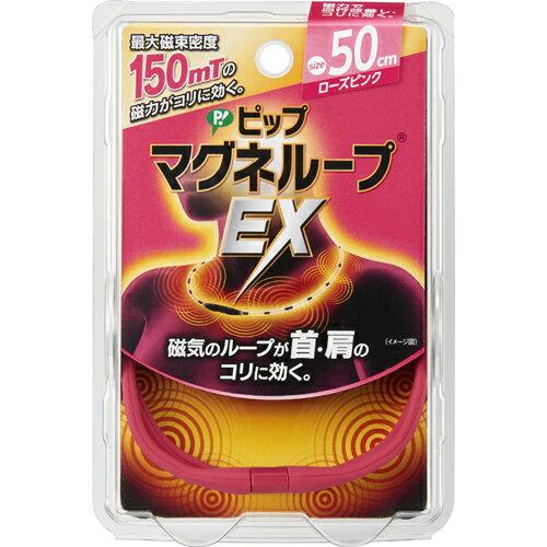 ★ ピップ マグネループEX 高磁力タイプ ローズピンク 50cm(1本入)【ピップマグネループEX】