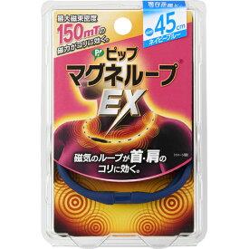 ★ ピップ マグネループEX 高磁力タイプ ネイビーブルー 45cm(1本入)【ピップマグネループEX】