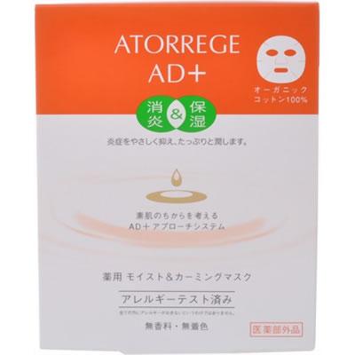 アトレージュ AD+ 薬用モイスト&カーミングマスク16ml×5枚入《アンズコーポレーション》(敏感肌用 フェイスマスク)