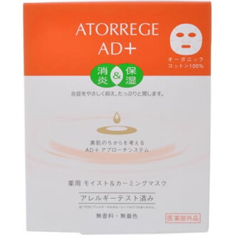 With アトレージュ AD+ medical use Moi strike & カーミングマスク 16 ml *5 piece << apricot Corporation >>; (face mask for the sensitive skin)
