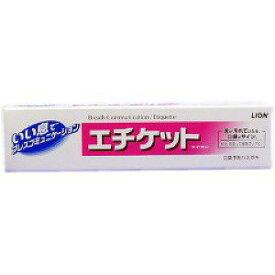【LION】エチケット ライオン(40g)