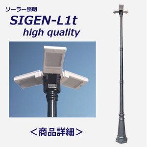 【シゲンSOLAR照明】ソーラー照明ソーラーLED外灯屋外防水3方向を照らします49ライトの数の多さと明るさは業界No.1の明るさ!大活躍します