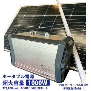 大容量 ポータブル電源 1000W 273,000mah PSE取得 AC出力 DC出力 USB出力 家庭用蓄電池 ポータブルバッテリー ソーラー充電 災害 アウトドア 車中泊 電力確保