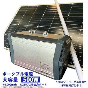 大容量 ポータブル電源 500W 144,000mah PSE取得 AC出力 DC出力 USB出力 家庭用蓄電池 ポータブルバッテリー ソーラー充電 災害 アウトドア 車中泊 電力確保