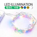 【送料無料】 電池式 ジュエリーライト ワイヤーライト 造形 LED イルミネーション 室内用 ライト 3m 40球 AD&C TORON…