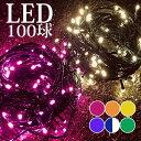 イルミネーション LED ライト クリスマスライト 屋外 照明 100球 ストレート 100灯 点灯パターン 記憶 メモリー 付 防…
