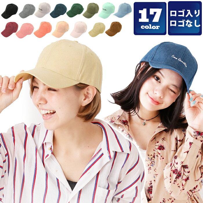 【送料無料】 キャップ レディース メンズ 帽子 野球帽 ブランド COCOcamellia (ar-FSCAPm) 無地 ロゴ入り ブラック 黒 ピンク デニム フェイクスエード ツバあり Lulu&berry シンプルロゴキャップ 【メール便送料無料】【2点以上購入で送料加算】