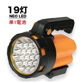 [アウトレット] ハンドライト ハンディライト ライト LED 19灯 懐中電灯 ビッグ 持ち手 ビッグハンディライト (HR82063) アウトドア 防災 停電 非常用 角度調整 持ち手の角度が変わるのでシチュエーションを選びません!【RCP】02P23Aug15