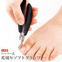 【送料無料】 日本製 爪 爪切り ニッパー フットケア 巻き爪 堅い爪 ニッパー式爪切り ソフトグリップ (im-8284m) 滑…