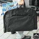 スーツ 収納 バッグ バック ビジネス ブリーフケース 衣装 メンズ レディース ガーメントバッグ (ka-GMT-04) ネクタイ…