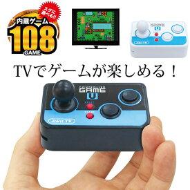 ゲーム おもちゃ 玩具 子供 テレビゲーム 内蔵ゲーム ジョイントTV ゲームバンクU108 (pb-1050/1067) コンパクト AVケーブル 電池式 プレゼント 誕生日 お年玉 テレビに接続するだけで108種類のゲームが楽しめる♪