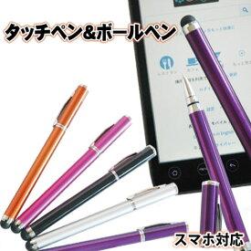 アウトレット iPhone・iPad・スマートフォン対応!★スマホ対応 タッチペン&ボールペン(rs-pho-002m) ペン先端部分に特殊シリコン素材!ボールペンとしても使えるからビジネスにも超お勧め!!【メール便送料無料】