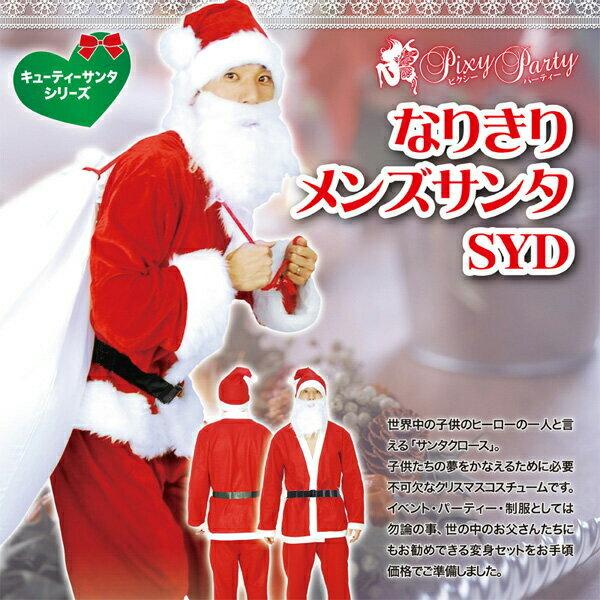 クリスマス サンタ コスチューム コスプレ 衣装 メンズ X'masPixyParty メンズ サンタクロース コスチューム スタンダード (rs-xmas-146) サンタクロース 定番 変身 なりきり 男性用 X'mas 世の中の子供のヒーロー、サンタクロースのなりきりコスチューム♪【あす楽対応】