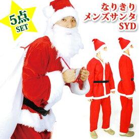 111e9eee4368a クリスマス サンタ コスチューム コスプレ 衣装 メンズ X masPixyParty メンズ サンタクロース コスチューム スタンダード (rs- xmas-146) サンタクロース 定番 変身 ...