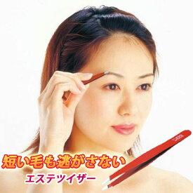 スイス・ルビス社★エステツイザー クラシック/毛抜き/ピンセット/脱毛(s-70041m)しっかりつかんで抜きやすい!精巧な手仕上げで、永くご使用いただけます。 【メール便送料無料】