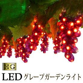プロ施工仕様 葡萄灯 ぶどう LED グレープガーデンライト グレープライト イルミネーション 【レッド】(sb-1586) クリスマス ハロウィン ドリンクバー ワインコーナー 、お店の飾り付けに最適☆★大粒約3cm球のグレープが柔らかく点灯、鮮やかに演出します♪