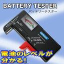 [アウトレット]【送料無料】 バッテリーテスター テスター チェッカー 乾電池 ボタン電池 9V電池 残量 (cw-81620m) 電池 バッテリー 電池残量 ...