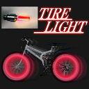 【送料無料】 2個セット タイヤライト 自転車 ライト LEDライト サイクルライト ピンク Aタイプ (cw80717P) 振動するとライトがピカピカ!お子様...
