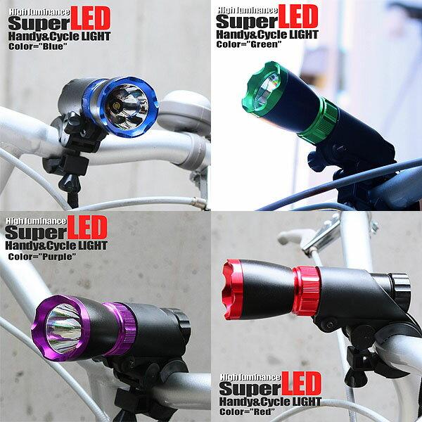 【送料無料】 LED ハンドライト サイクルライト 2WAY ハイパワーサイクルライト (c-82483m) 3W LEDで強力照射、点滅機能付き!自転車通勤/通学/防犯/防災やアウトドアに♪アルミボディなので丈夫で軽量!ストラップ付◎ 【RCP】02P13Dec14【RCP】02P23Aug15