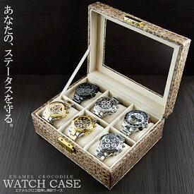 腕時計 ケース ボックス 6本 収納 鍵付き 高級ウォッチケース 6個タイプ (c-AQ81272) 時計 クッション付き 鍵 保護 収納ケース 時計ケース 持ち運び レザー風 型押し おしゃれ 高級感 インテリア 時計6本分も入る収納力があり、見た目もバッチリ♪インテリアとしても◎