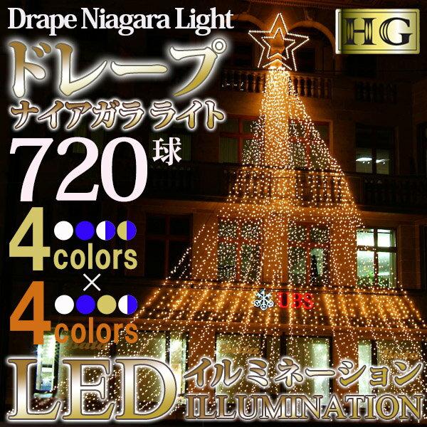 [スター別売] 720球 ナイアガラ なんと720球 スターライト+ナイアガラのセット専用【ドレープナイアガラ】(sb-2422) LED星型モチーフとナイアガラで華やかにライトアップ♪とても存在感があって素敵な演出ができます♪【ナイアガラ部分のみ】