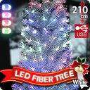 【送料無料】 クリスマスツリー LED ファイバーツリー 光ファイバー 電飾 イルミネーション クリスタルファイバーツリー 210cm ホワイト 簡単設置で省ス...