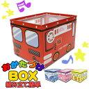 おもちゃ 収納 子供 おかたづけ 車 おもちゃ箱 組み立て式 おかたづけBOX (i-1496/502/519/526) 軽量 お片付けボック…
