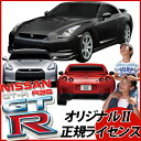 日産 ニッサン ラジコン 車 ラジコンカー RC NISSAN GT-R R35 オリジナル 2 正規ライセンスRC フルファンクション アソート (pb-32...