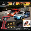 ラジコン 車 ラジコンカー スポーツカー 4WD RC ドリフト レーシングカー 1/24スケール アソート (sc-5493/5509/16/23) スープラ...