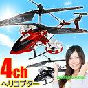 4ch ラジコン ヘリコプター ラジコンヘリ 赤外線 RC 4ch フライングヘリコプター X02 (pb-9273/9280) ジャイロ搭載 で驚きの安定感!...
