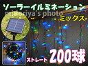 ソーラー イルミネーション クリスマス ストレート ミックス ガーデン メモリー パターン