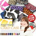 【送料無料】 カードケース レディース メンズ アニマル 裏スエード調 カードホルダー Lulu&berry 豹柄 カードケース (ar-ANICAm) 大容量 20枚収納 ポイントカード レオパード